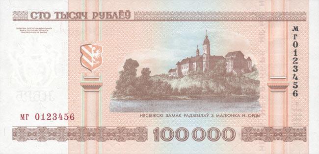 Дешевая валюта